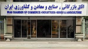 اتاق_بازرگانی_ایران